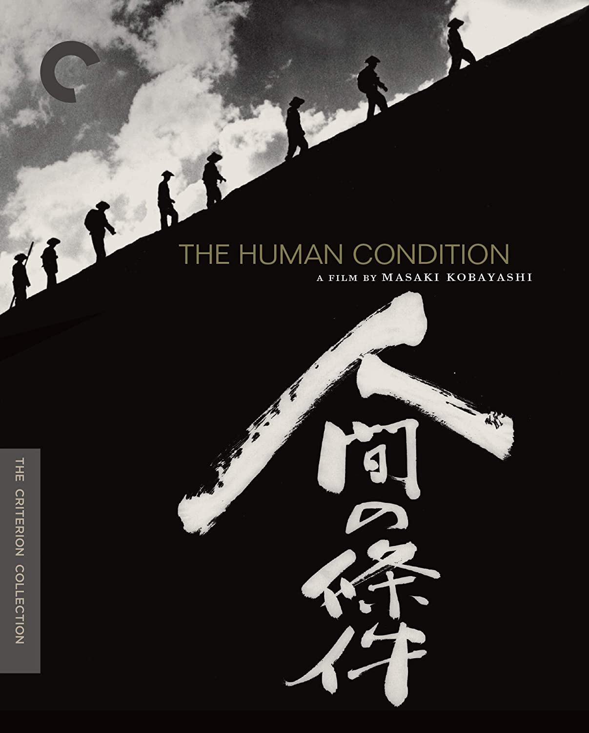 The Human Condition Blu-ray Criterion Collection